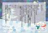 【300SSラリー】『Merry Christmas』