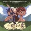 【その他】(ボイスドラマCD)日本民話シリーズ第43弾 『一粒の涙』