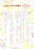 【ハイファンタジー】記念行事の準備とはじまり(無料配布)