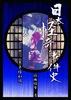 【伝奇・オカルト・ホラー・猟奇】【ノンフィクション】日本怪奇事件史(明治・大正・昭和編)