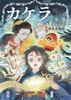 【委託】カケラ Vol.05