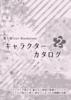 テキレボ5 キャラクターカタログ2