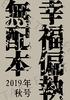 幸福偏執無配本2019年秋号