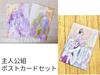 【グッズ】また逢う日まで主人公組ポストカード3枚セット