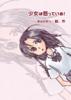【ローファンタジー】少女は怒っている!