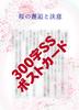 【300SSラリー】桜の邂逅と決意