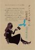 ダンスタブル嬢への幻想書簡 — 金華青楼化鳥娘 —