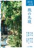 【純文学】閑窓vol.2 旅の丸寝