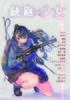 【現代】銃砲×少女アンソロジー「銃砲少女」