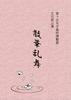 【歴史・時代劇】散華乱舞(脚本版)