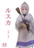 【新刊】【恋愛】【ローファンタジー】ルスカ【R18】