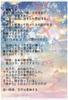 【300SSラリー】桜の知らせ