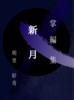 【純文学】【現代】掌編集 新月