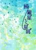 【恋愛】【児童文学・童話】【ハイファンタジー】【手製本・豆本・絵本】綺羅星と星屑