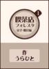 【現代】喫茶店フォレスタ 1(京子編・陽介編)