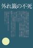 【300SSラリー】外れ籤の不死