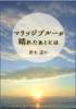 【恋愛】【学園】【現代】(短編集)マリッジブルーが晴れたあとには【新刊】
