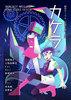 【会誌・会報・合同誌】【SF】カケラ Vol.03