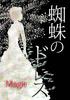 【ハイファンタジー】蜘蛛のドレス
