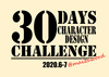 【その他】[落書き本]30DAYS CHARACTER DESIGN CHALLENGE
