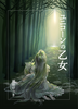 【ハイファンタジー】【現代】【童話】ユニコーンの乙女