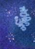 【2次創作】【R18】きらきらひかる(刀剣乱舞/くりみつ)
