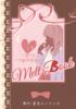 【会誌・合同誌】『心に溶ける合同誌【Melt Book】』