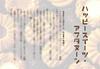 【300SSラリー】ハッピースイーツ・アフタヌーン