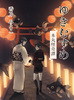 【2次創作】【刀剣乱舞】ゆきむすめ ー本丸怪奇譚ー【薬研藤四郎×女審神者】