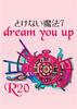 【BL】【2次創作】dream you up-とけない魔法7-【R18】