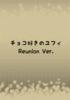 チョコ好きのユフィ Reunion Ver.