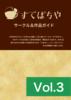 すてばちや サークル&作品ガイド vol.3