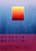 【2次創作】【ボクらの太陽DS】【BL】プル・ソウル・ローレライ