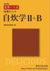 【その他】麦茶ート式 自炊学II+B