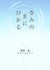【新刊】【ライトノベル】【純文学】なみのまにひかる