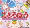 【その他】(ボイスドラマCD)日本民話シリーズ第39弾 『花どろぼう』