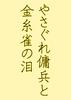 【創作】やさぐれ傭兵と金糸雀の泪