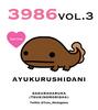 【無料配布 折本】3986 VOL.3