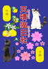 【エッセイ・随筆】【ノンフィクション】【エンタメ】天晴猫日和(あっぱれねこびより)