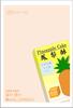 【300SSラリー】梨のケーキ