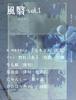 風翳 vol.1