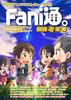 【評論】Fani通2016上半期