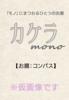 【委託/空想工房新刊】カケラ MONO