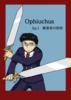 【ローファンタジー】Ophiuchus Ep.1 断罪者の矜持