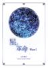 【ハイファンタジー】星と革命〜妖精屋2〜