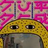 【現代】【純文学】【ライトノベル】【恋愛】【ハイファンタジー】【その他】小説アンソロジー 平成ひとケタ展