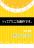 【2次創作】【南国少年パプワくん】【BL】WEB再録 きみとぼく