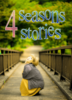 【百合】4 seasons 4 stories