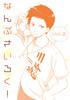 【ローファンタジー】【学園】なんぶさいろく!2