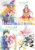 【ハイファンタジー】【セット販売】アルテアの魔女全7巻セット